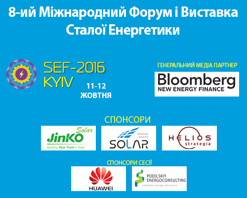 sef kyiv 2016 ukr