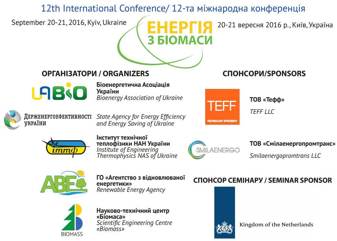 b4e conf 2016 organizers sponsors