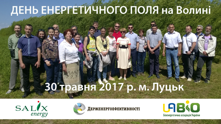 energy field day 2017 salix