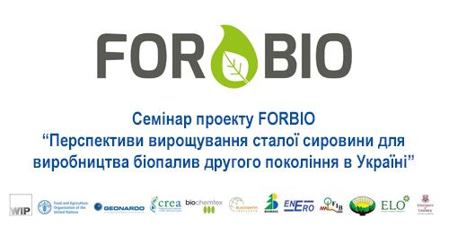 Семінар проекту FORBIO