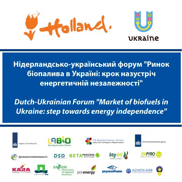 Нідерландсько-український форум