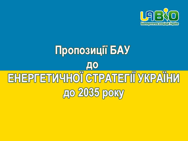 UABio proposals to Ukrainian Energy Strategy till 2035