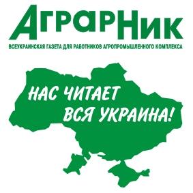 Всеукраїнська газета для працівників агропромислового комплексу «АграрНик»