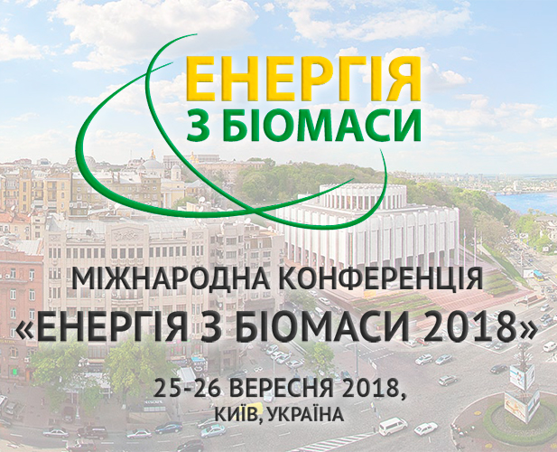 uabioconf 2017 organizers support ua