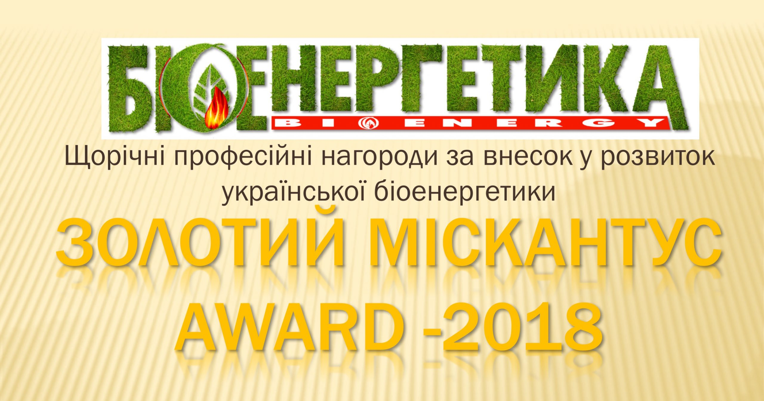 Вручення нагород Золотий Міскантус 2017