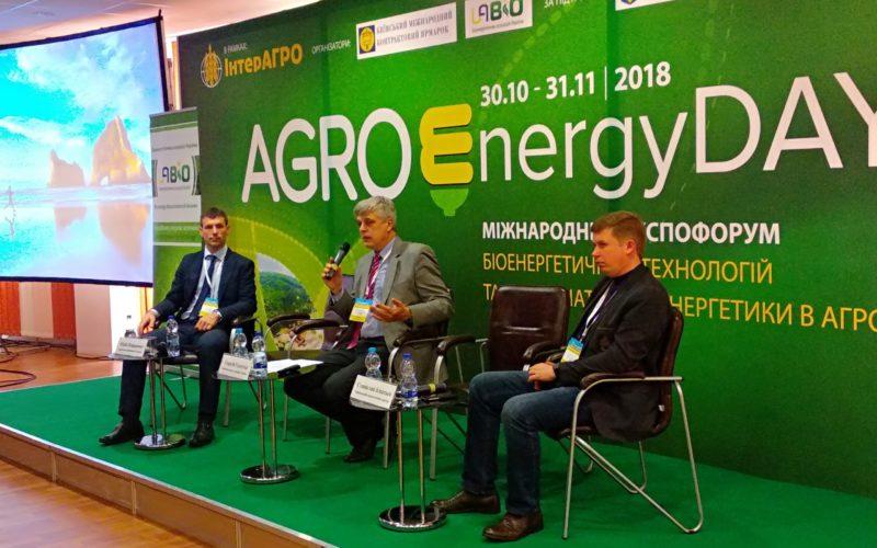 Матеріали Форуму AgroEnergyDAY, 30 жовтня, 2018