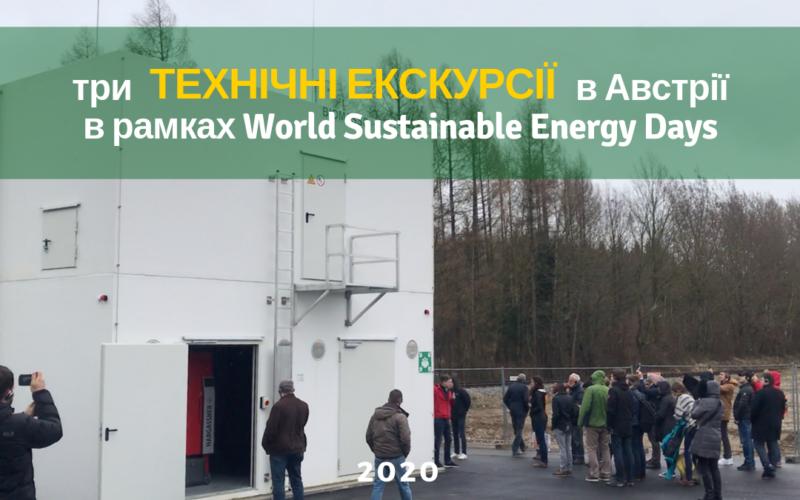 Три технічні екскурсії в Австрії в рамках WSED 2020