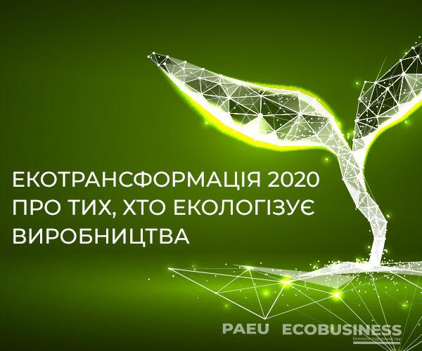«ЕКОтрансформація-2020: ПЕРЕЗАВАНТАЖЕННЯ»: рішення для сталого розвитку
