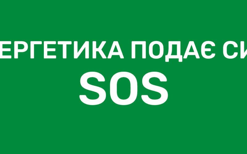 Біоенергетика подає сигнал SOS