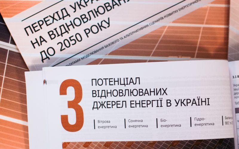 Енергетичний перехід в Україні: онлайн-дискусія