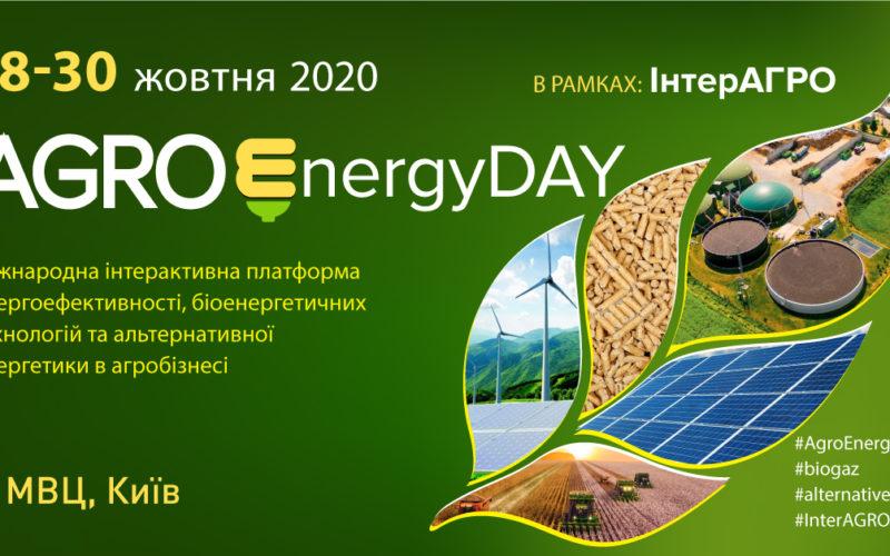 ІІІ Міжнародний експофорум AgroEnergyDAY 2020