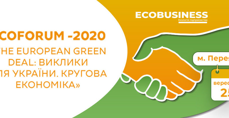 "ECOFORUM-2020 ""The European Green Deal: Виклики для України. Кругова економіка"""