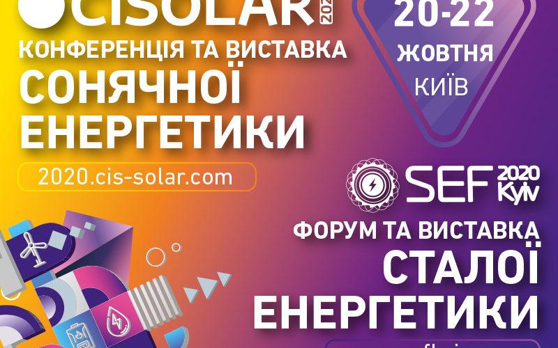 Синергія SEF та CISOLAR 2020 як імпульс для відновлення ринку відновлюваної енергетики