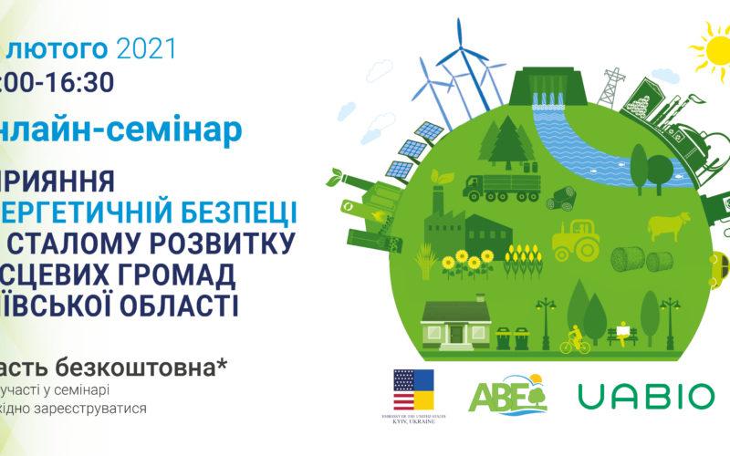 """Онлайн-семінар """"Сприяння енергетичній безпеці та сталому розвитку місцевих громад в Київській області"""""""