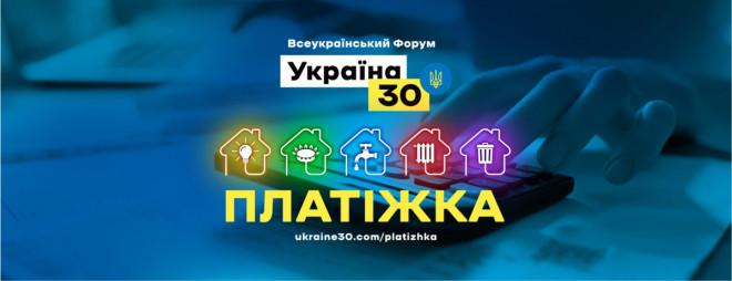 Виступ голови правління UABIO Георгія Гелетухи на Всеукраїнському Форумі «Україна 30. Платіжка»