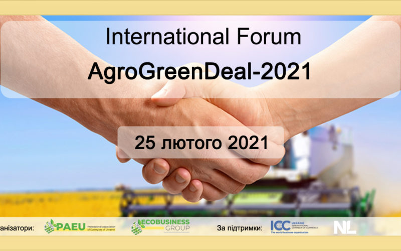 INTERNATIONAL FORUM AGROGREENDEAL-2021 (офлайн та онлайн)