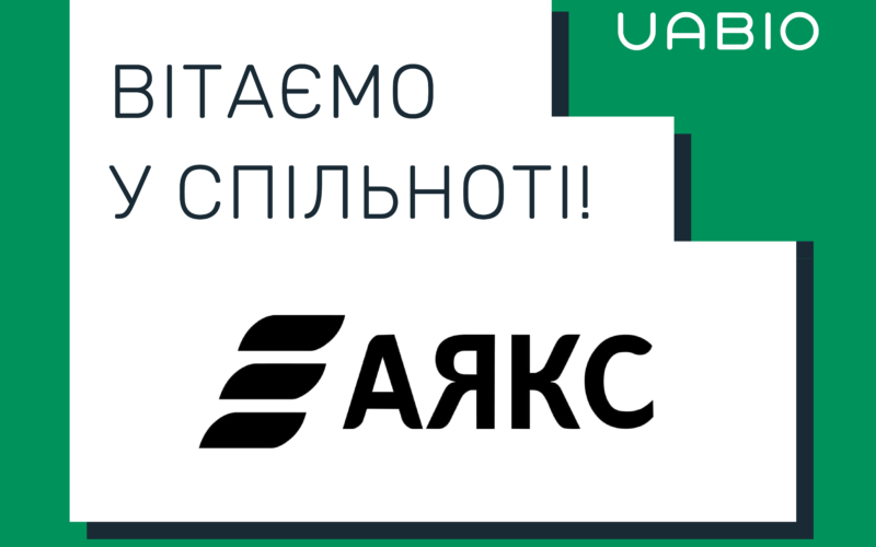 """New member in the UABIO team – company """"Ajax Dnipro""""!"""