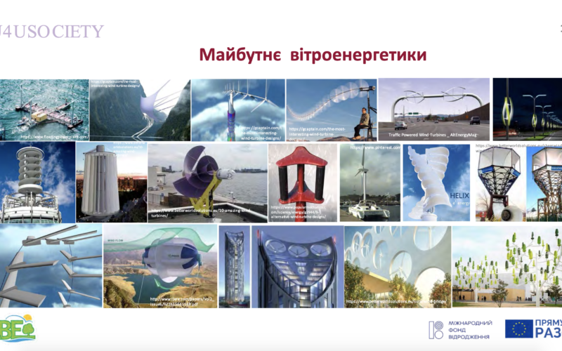 """Матеріали онлайн-семінару """"Відновлювані джерела енергії для декарбонізації: вітрова енергетика"""""""