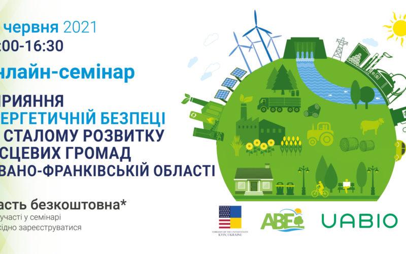 """Онлайн-семінар """"Сприяння енергетичній безпеці та сталому розвитку місцевих громад в Івано-Франківській області"""""""