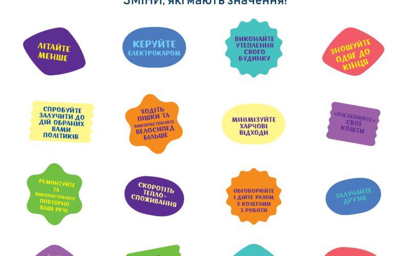 16 кроків, які можеш зробити ти,— зміни, які мають значення