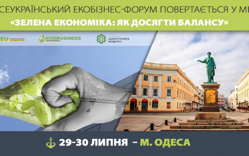 Всеукраїнський ЕКОБІЗНЕС-ФОРУМ «Зелена економіка: як досягти балансу»