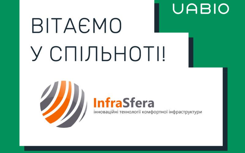 """Вітаємо у команді UABIO нового члена – компанію """"ІНФРАСФЕРА"""""""